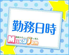 Milky Jam(ミルキージャム)+画像3