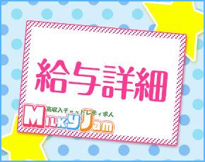 Milky Jam(ミルキージャム)+画像4