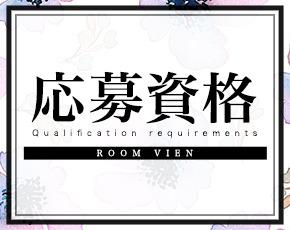 ROOM VIEN+画像2