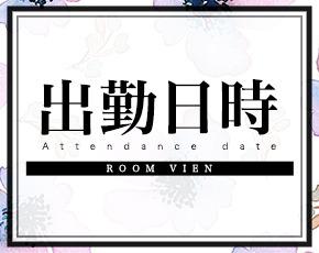 ROOM VIEN+画像3