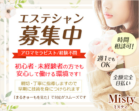 Misty-ミスティ-+画像1