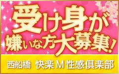 西船橋快楽M性感倶楽部 前立腺マッサージ専門