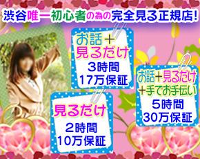 オナクラ専門店 シェリス+画像3