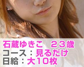 見学専門オナクラ 渋谷DIAMOND+画像1