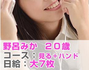 見学専門オナクラ 渋谷DIAMOND+画像2