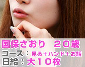 見学専門オナクラ 渋谷DIAMOND+画像4