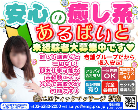 エロティックマッサージ新宿+画像1