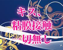 エロティックマッサージ新宿+画像12