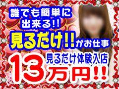 実存の鑑賞専門店で13万円保証の画像