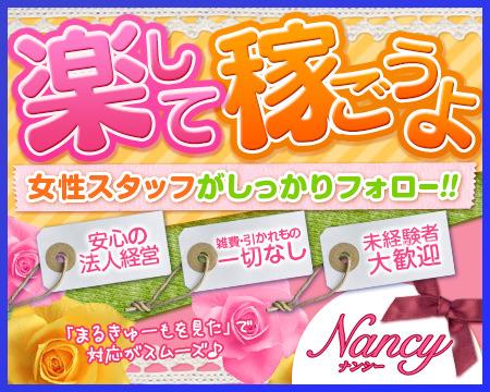 Nancy(ナンシー)+画像1