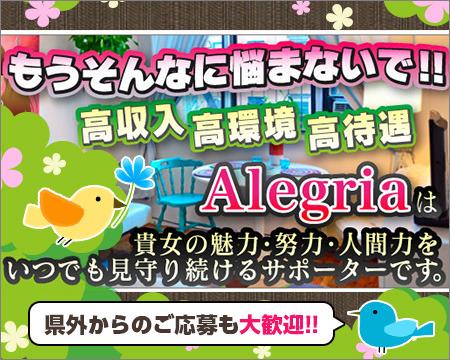 Alegria -アレグリア-+画像1