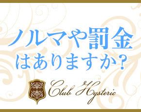 クラブヒステリック梅田店+画像3