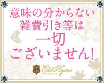 クラブヒステリック梅田店+画像12