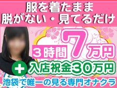 処女の子もできる3H7万円保証の画像