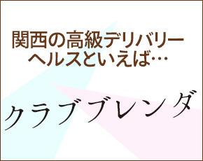 club BLENDA京都店+画像2