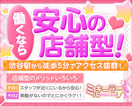 店舗型オナクラ☆保証時給あり!の画像