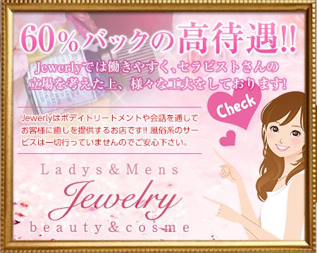 jewelry-ジュエリー+画像1