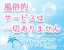 Shangri-La(シャングリラ)+画像1