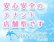 Shangri-La(シャングリラ)+画像3