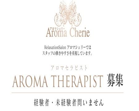 AromaCherie(アロマシェリー)+画像1