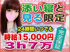 添い寝と見る限定!3時間7万円の画像