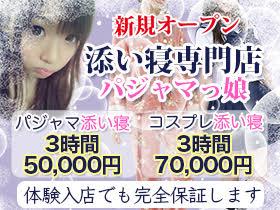 体験3時間5万円の添い寝専門店の画像