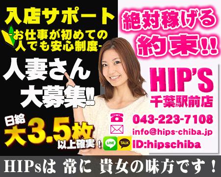 素人妻御奉仕倶楽部 Hip's千葉駅前店+画像1