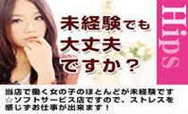 素人妻御奉仕倶楽部 Hip's千葉駅前店+画像6