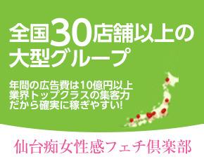 仙台痴女性感フェチ倶楽部+画像2