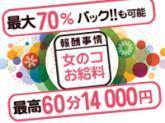アロママッサージのお店 アップルティ宮崎店+画像4