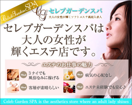セレブガーデンスパ 尼崎店+画像1