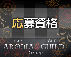 アロマギルドプレミアムグループ+画像4
