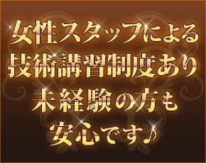 日本人若妻エステ 武蔵+画像2