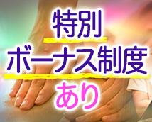 日本人若妻エステ 武蔵+画像6