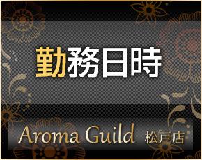 アロマギルド 松戸店+画像3