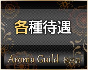 アロマギルド 松戸店+画像4