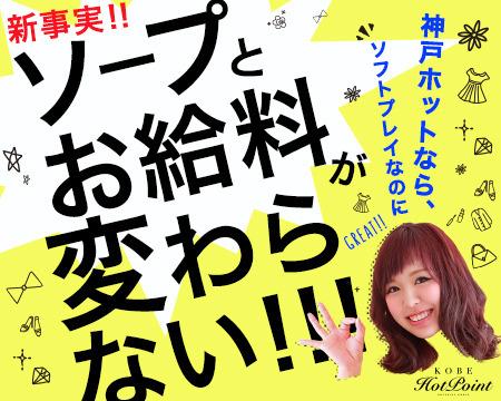 神戸ホットポイントグループ+画像1