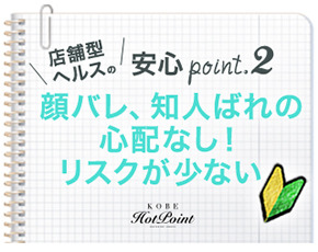 神戸ホットポイントグループ+画像3