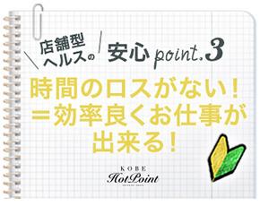 神戸ホットポイントグループ+画像4