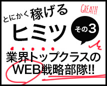 神戸ホットポイントグループ+画像7