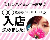 神戸ホットポイントグループ+画像8