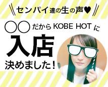 神戸ホットポイントグループ+画像9