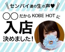 神戸ホットポイントグループ+画像10