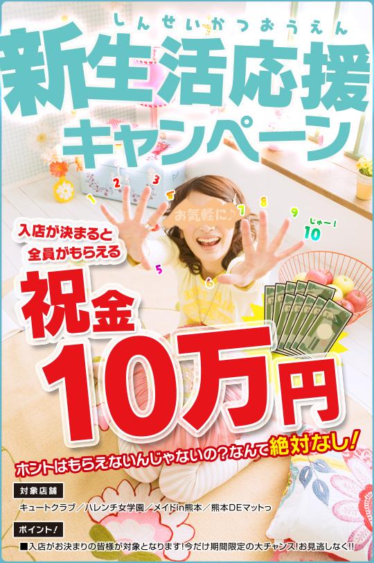 今なら入店祝い金10万円プレゼの画像