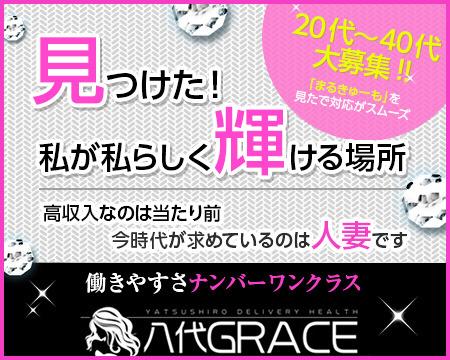 八代Grace+画像1