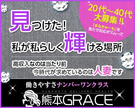 熊本Grace+画像1