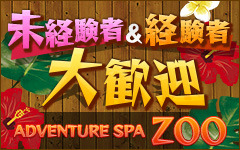 ADVENTURE SPA ZOO