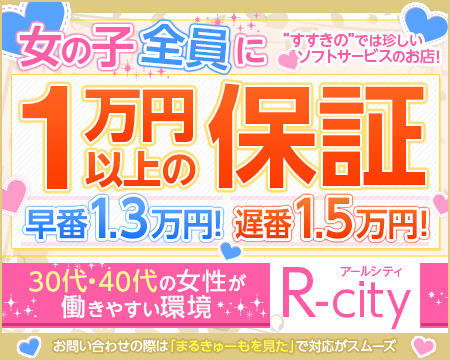 R-city+画像1
