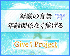 Give Project~ギブ プロジェクト~+画像2