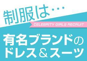 Celebrity(セレブリティ)+画像3